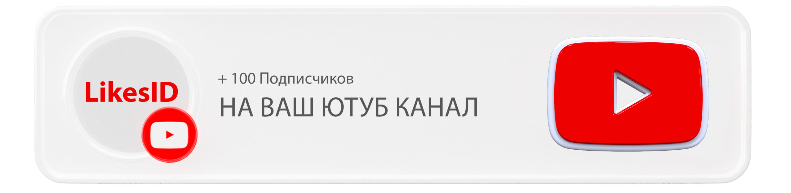 100 Подписчиков на Ваш Ютуб канал с LikesID — изображение 1